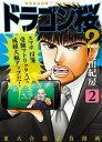 ドラゴン桜2(2)【電子書籍】[ 三田紀房 ]