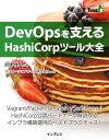 DevOpsを支えるHashiCorpツール大全【電子書籍】[ 前佛 雅人 ]