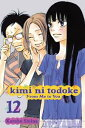 Kimi ni Todoke: From Me to You, Vol. 12【電子書籍】[ Karuho Shiina ]