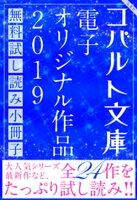 コバルト文庫 電子オリジナル作品 無料試し読み集 2019