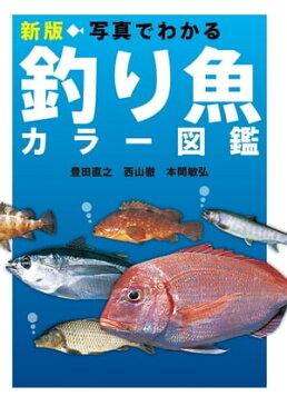 新版 写真でわかる釣り魚カラー図鑑【電子書籍】[ 豊田直之・西山徹・本間敏弘 ]