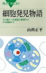 細胞発見物語 その驚くべき構造の解明からiPS細胞まで【電子書籍】[ 山科正平 ]