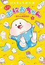 ぷにぷにぷにおちゃん 〜赤ちゃん観察日記〜(1)【電子書籍】[ にくきゅうぷにお ]