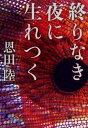 終りなき夜に生れつく【電子書籍】[ 恩田陸 ]