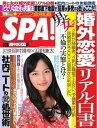 SPA! 2012年3月20日号...