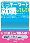 朝日キーワード就職2020 最新時事用語&一般常識【電子書籍】[ 朝日新聞出版 ]