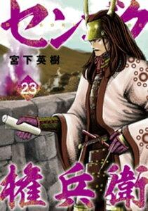 センゴク権兵衛(23)