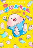 ぷにぷにぷにおちゃん ~赤ちゃん観察日記~ 分冊版の画像