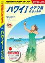 地球の歩き方 C01 ハワイ 1 オアフ島&ホノルル 201