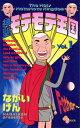 神聖モテモテ王国(1)【電子書籍】[ ながいけん ]