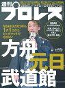 週刊プロレス 2021年 9/1号 No.2137【電子書籍】[ 週刊プロレス編集部 ]