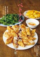 ベトナムかあさんの味とレシピ 台所にお邪魔して、定番の揚げ春巻きから伝統食までつくってもらいました!