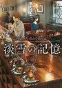 神酒クリニックで乾杯を 淡雪の記憶【電子書籍】[ 知念 実希人 ]