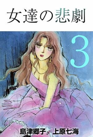 女達の悲劇3