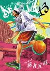 DRAGON JAM(13)【電子書籍】[ 藤井五成 ]