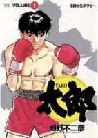 太郎(TARO)の画像