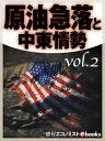 原油急落と中東情勢vol.2【電子書籍】[ 濱條元保 ]