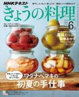 NHK きょうの料理 2019年6月号[雑誌]