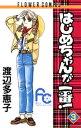 はじめちゃんが一番!(3)【電子書籍】[ 渡辺多恵子 ] - 楽天Kobo電子書籍ストア
