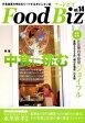 フードビズ14号【電子書籍】