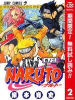 NARUTOーナルトー カラー版【期間限定無料】 2