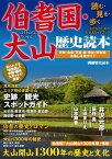 伯耆国・大山歴史読本【電子書籍】[ 歴史読本編集部 ]