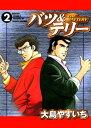 バツ&テリー 2【電子書籍】[ ...
