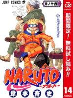 NARUTOーナルトー カラー版【期間限定無料】 14