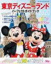 東京ディズニーランド パーフェクトガイドブック 2020【電子書籍】[ ディズニーファン編集部 ]