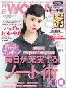 日経ウーマン 2018年6月号 [雑誌]【電子書籍】