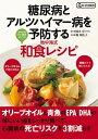 糖尿病とアルツハイマー病を予防する地中海式和食レシピ【電子書...