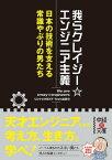我らクレイジー☆エンジニア主義 日本の技術を支える常識やぶりの男たち【電子書籍】[ リクナビNEXT Tech総研 ]