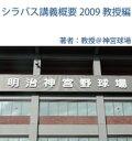 楽天Kobo電子書籍ストアで買える「シラバス講義概要2009教授編【電子書籍】[ 教授@神宮球場 ]」の画像です。価格は108円になります。