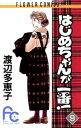 はじめちゃんが一番!(9)【電子書籍】[ 渡辺多恵子 ] - 楽天Kobo電子書籍ストア