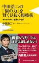 中田浩二の「個の力」を賢く見抜く観戦術 - サッカーが11倍...