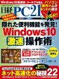 日経PC21 (ピーシーニジュウイチ) 2017年 10月号 [雑誌]【電子書籍】[ 日経PC21編集部 ]