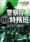 警察庁α特務班 キメラの刻印【電子書籍】[ 六道慧 ]