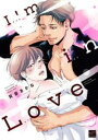 I'm in Love 【電子限定特典付き】【電子書籍】[ 阿部あかね ]