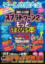100%ムックシリーズ ゲーム攻略大全 Vol.12【電子書籍】[ 晋遊舎 ]
