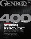 GENROQ 2019年6月号【...