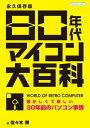 80年代マイコン大百科【電子書籍】[ 佐々木 潤 ]