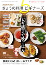 NHK きょうの料理 ビギナーズ...