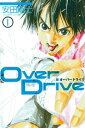 Over Drive1巻【電子書籍】[ 安田剛士 ]