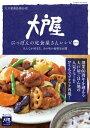 大戸屋 にっぽんの定食屋さんレシピ 最新版【電子書籍】