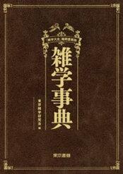 雑学事典『雑学大全』縮刷愛蔵版