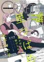 CRAFT vol.90【期間限定】【電子書籍】[ 里つばめ ]