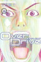 Over Drive16巻【電子書籍】[ 安田剛士 ]