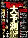 日経トレンディ 2020年1月号...