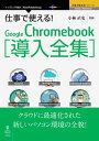 仕事で使える!Google Chromebook導入全集 クラウドに最適化された新しいパソコン環境の全貌!【電子書籍】[ 小林 直史 ]