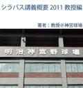 楽天Kobo電子書籍ストアで買える「シラバス講義概要2011教授編【電子書籍】[ 教授@神宮球場 ]」の画像です。価格は108円になります。